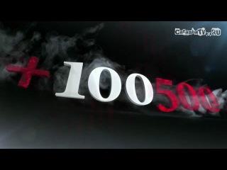 +100500 — Дискотека